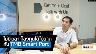 [spin9] ไม่มีเวลา ก็ลงทุนได้ไม่ยาก กับบริการจัดพอร์ตกองทุนครบวงจร  TMB Smart Port