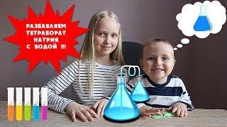 Разбавляем тетраборат натрия с водой для будущих слаймов.