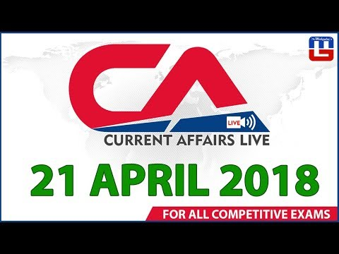 Current Affairs Live At 7:00 am | 21st April 2018 | करंट अफेयर्स लाइव | All Competitive Exams