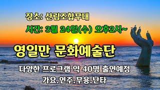 [영일만 문화예술단]  24일 2시~ 산림조합무대, 약…