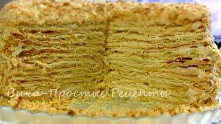 НАПОЛЕОН Особенный с безумно вкусным кремом!Самый лучший Торт!
