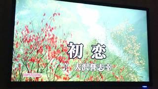大澤誉志幸 - 初恋
