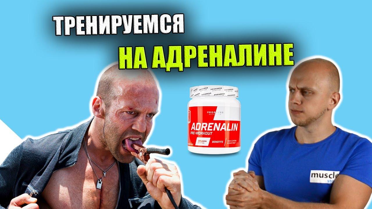 Больше отдачи на тренировке! Предтренировочный комплекс Progress Nutrition Adrenalin