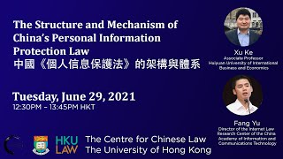 The Structure and Mechanism of China's Personal Information Protection Law 中國《個人信息保護法》的架構與體系