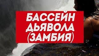 Бассейн Дьявола на водопаде Виктория – экстремальный отдых в Замбии(Виктория это водопад, который привлекает множество посетителей в такие экзотические страны, как Замбия..., 2015-04-11T21:32:24.000Z)
