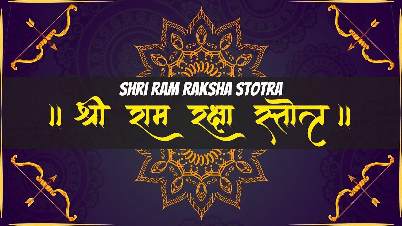 Shri Ram Raksha Stotra | श्री राम रक्षा स्तोत्र