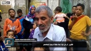 مصر العربية | الأقرع .. أب من غزة  لـ40 طفلاً لا يعرف أسماءهم