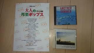 作詞:康珍化 作曲:林哲司 シンコーミュージック「バンドスコア 大人の...
