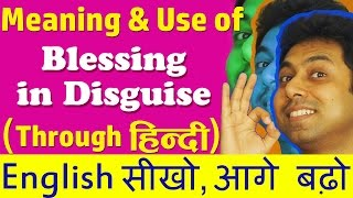 Blessing In Disguise Meaning Use Explained In Hindi Learn English Idioms With Awal