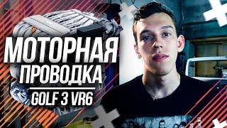 GOLF 3 VR6 ПРОВОДКА МОТОРА