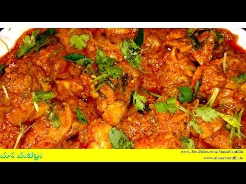Hyderabadi Chicken Curry Recipe (English Subtitles) హైదరాబాది చికెన్ కర్రీ