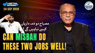 Sethi Sey Sawal | 14 September 2019 | Najam Sethi on Misbah Ul Haq