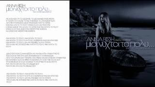 Anna Vissi - Mia nixta to Poli (Single Version 1080p) ♫