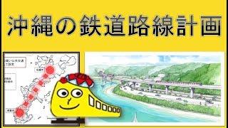 沖縄で検討が進む鉄道路線計画(沖縄鉄軌道)