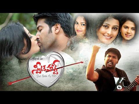 Sweet Heart Telugu Full Length Movie    Jai Akash, Daisy Bopanna, Nidhi Subbaiah, Suhasini