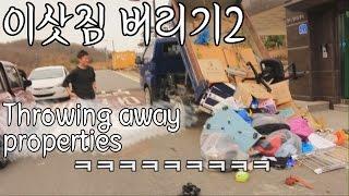 이삿짐 버리기몰카 2 (Throwing away properties prank 2) - 쿠쿠크루(Cuckoo Crew)