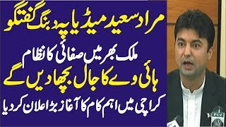 Murad Saeed Dabang speech in Karachi today |12th Oct 2018