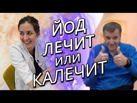 Лечение ВАРИКОЗА ЙОДОМ. Реакция врача. | флебология | расширение | варикозное | народное | варикоза | лечение | варикоз | лечить | клиник | васкул