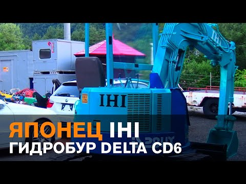 Глазами клиента: гидробур Delta CD6 и мини-экскаватор IHI IS30G