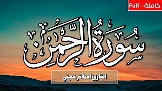 سورة الرحمن (كاملة) | القارئ اسلام صبحي