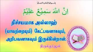 Thiru quran vasanam 10