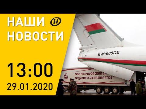 Наши новости ОНТ: коронавирус наступает, в Китай из Беларуси летит самолет с гуманитарной помощью