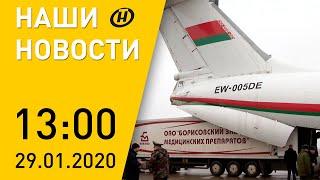 Наши новости ОНТ: ситуация с коронавирусом, в Китай из Беларуси летит самолет с гуманитарной помощью