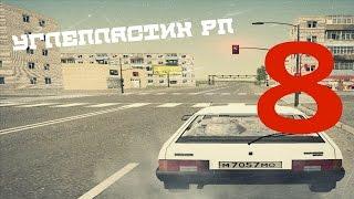 GTA Криминальная Россия Углепластик RP #8