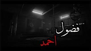 قصص جن : فضول احمد !!! (واقعيه)