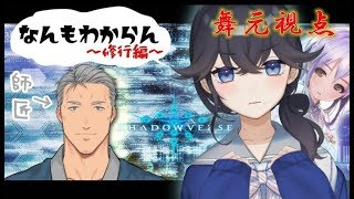 [LIVE] 【Shadowverse】イカスミ先輩にシャドバを教える男【にじさんじ】
