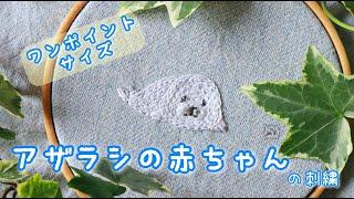 ワンポイントサイズの小さなアザラシの赤ちゃんの刺繍/3色3ステッチ One-point size small seal baby embroidery