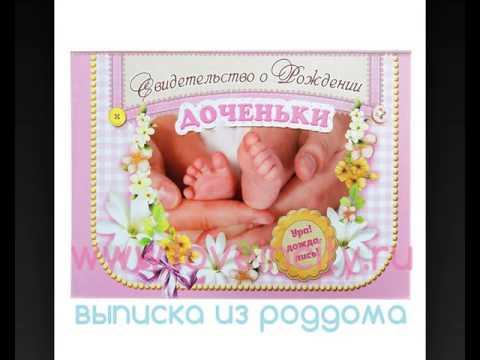 Оригинальные папки для свидетельства о рождении ребенка