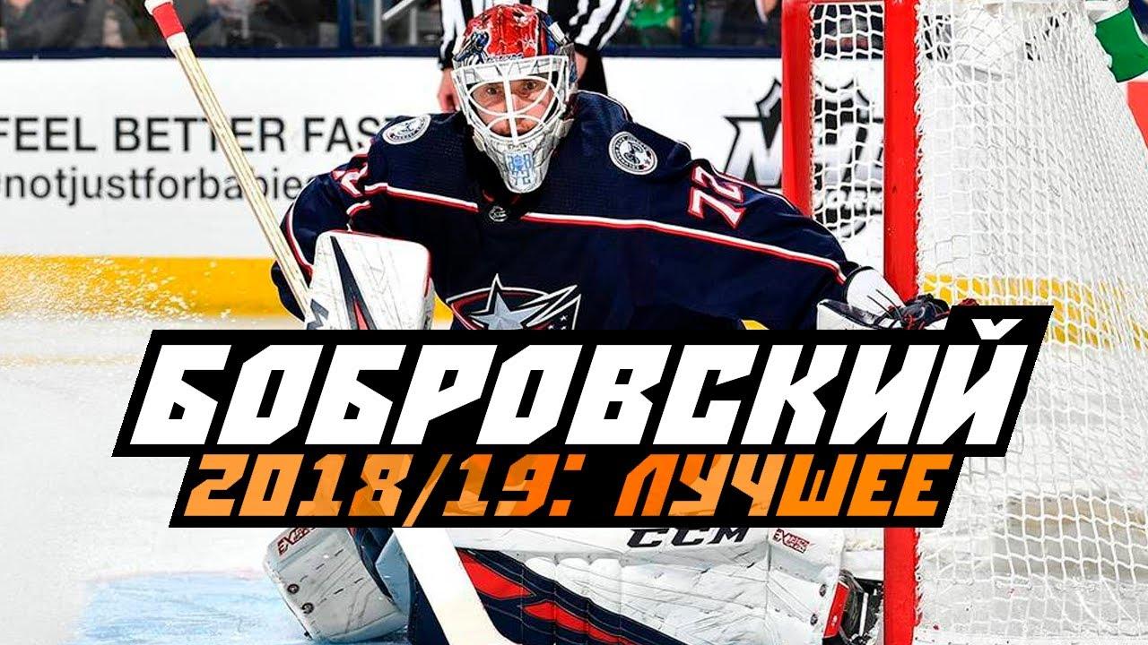 Сергей Бобровский в сезоне 2018/19 [ЛУЧШИЕ МОМЕНТЫ]