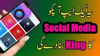 Best App On Google Play Store Use All Sociap Site In On Place | Technical Fauji