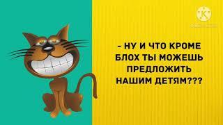 Сборник смешных АНЕКДОТОВ. Юмор! Смех! Позитив!