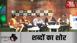 #SahityaAajTak19 के मंच पर मशहूर शायरों ने अपनी शायरियों से बांधी समा