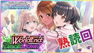 【シャニマス】World end:BreakDownを読む回。【にじさんじ /…