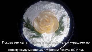 "САЛАТ ""МИМОЗА"" РЕЦЕПТ"