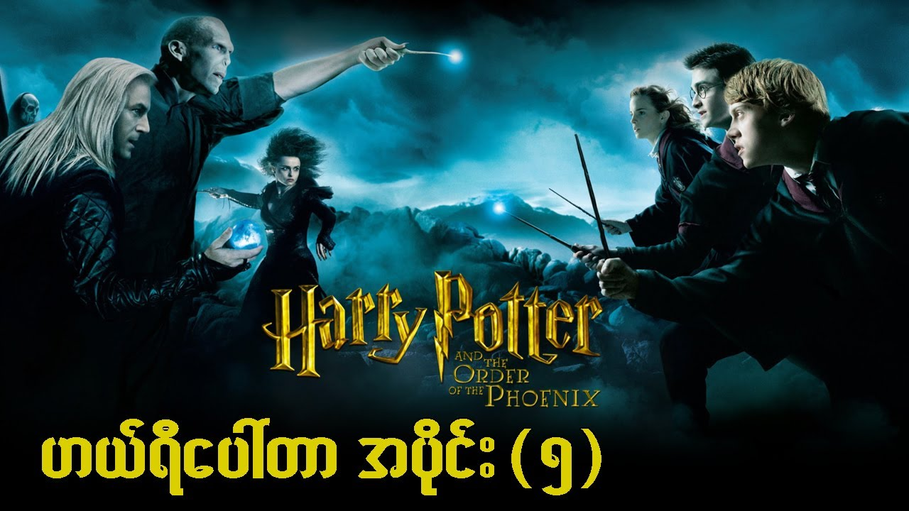 Download Harry Potter-5 ဟယ်ရီပေါ်တာ အပိုင်း(၅)