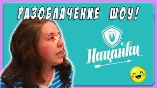 Шоу Пацанки 😜 - ОБЗОР И РАЗОБЛАЧЕНИЕ русской и украинской версий ✅