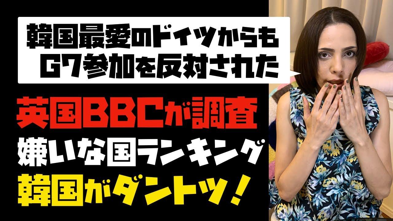 【悲報】韓国最愛のドイツからG7参加を反対された。BBCが調査「嫌いな国ランキング」韓国がダントツ!