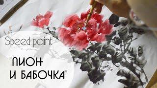 Как нарисовать пион на рисовой бумаге. Уроки рисования с Александром Журавлевым.(В этом видео я покажу вам, как нарисовать пион на рисовой бумаге. Посмотрите это видео и вы убедитесь сами,..., 2015-10-04T18:06:17.000Z)