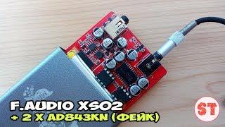 F.Audio XS02 с фейковыми усилителями AD843KN