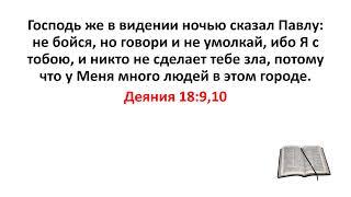 Библия, Новый Завет. Деяния 18:9,10