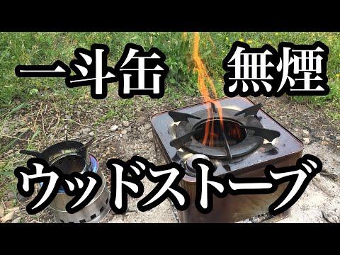 そそり立つ炎。一斗缶一つで作る無煙ウッドストーブ/Wood burning stove