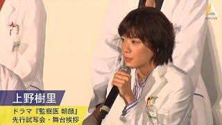 本日15日(月・祝)21時からドラマ『監察医 朝顔』の第2話が放送されま...