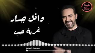وائل جسار - غربة حب 2020 | Wael Jassar - Gharbat Hub