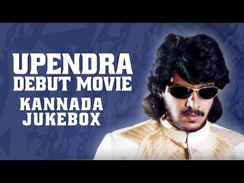 Upendra Debut Movie Kannada Hits Jukebox || Real Star Upendra || T-Series Kannada