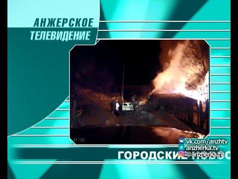 Городские новости Анжеро-Судженска от 05.02.20