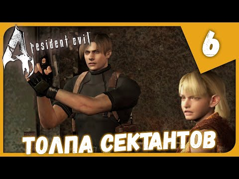 ТОЛПА СЕКТАНТОВ ► Resident Evil 4 #6 Прохождение